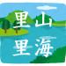 里山里海ロゴ.png