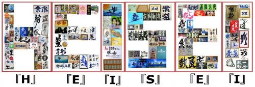 平成メモリー1.jpg