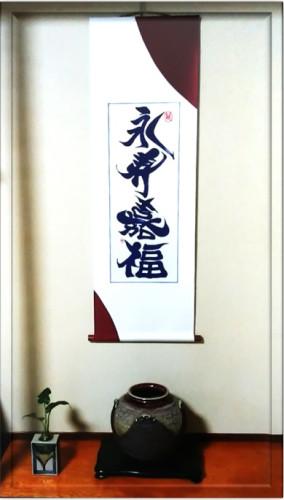 掛け軸 永寿嘉福1.jpg