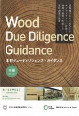 森を守るために!『木材のデューディリジェンス・ガイダンス 本編・実践編』編集のお手伝いをしました