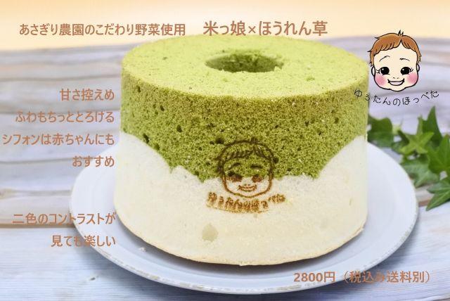 米っ娘×ほうれん草ケーキ