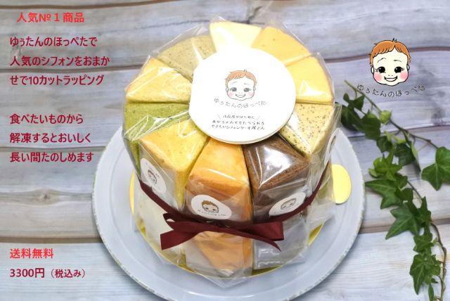 10カットラッピングシフォンケーキ