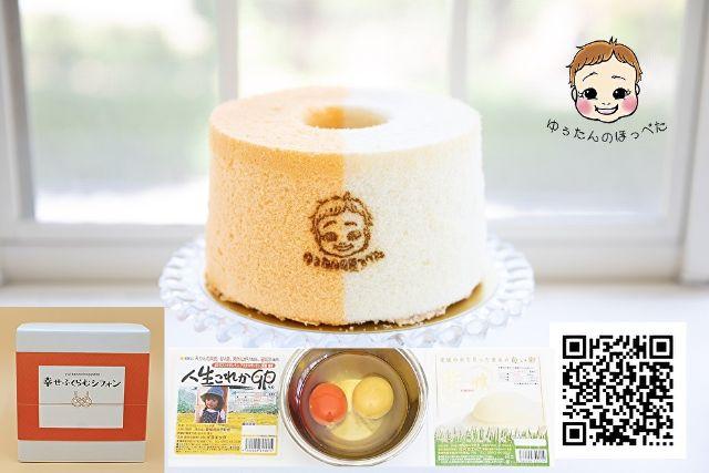 ケーキやパッケージの紹介画像