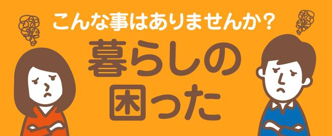 top_banner_komatta2.jpg