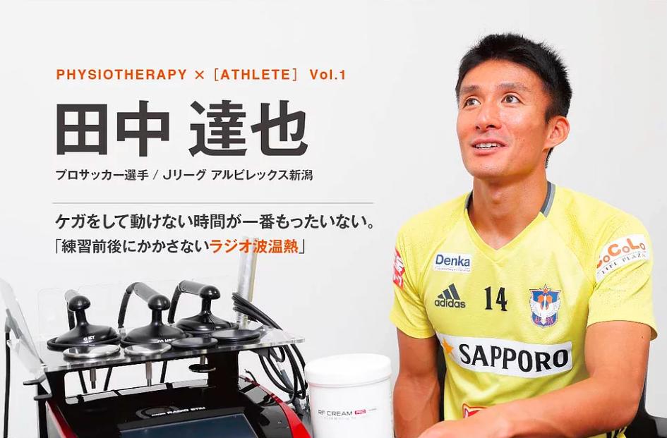 田中達也選手