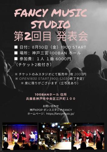 発表会 8月30日 金.png
