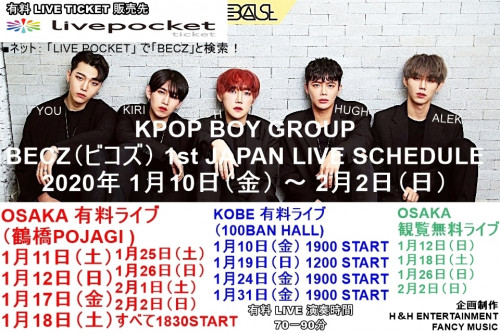 ★KPOP BOYS GROUP BECZ(비커즈) LIVE EVENT 티켓구입안내★