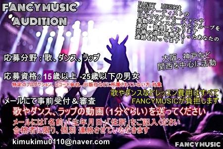 audition 募集.jpg