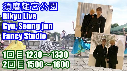 1123 Rikyu Live.jpg