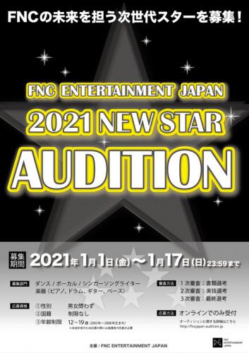 audition_newstar2021.jpg