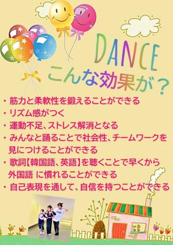 Little kids dance 募集2.jpg
