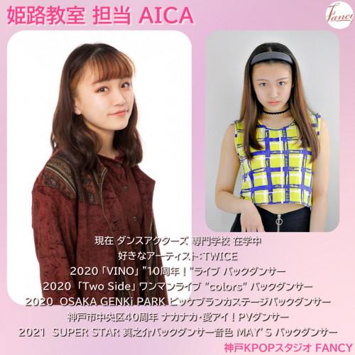 姫路担当 AICA.jpg