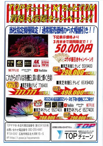 2021ちゅぴこむコラボチラシ.jpg