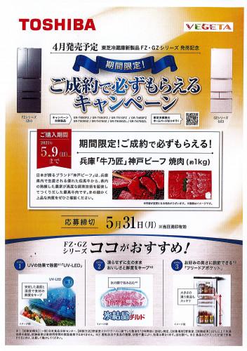 冷蔵庫cp.jpg
