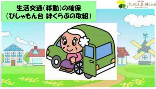 移動支援サービス表紙.png