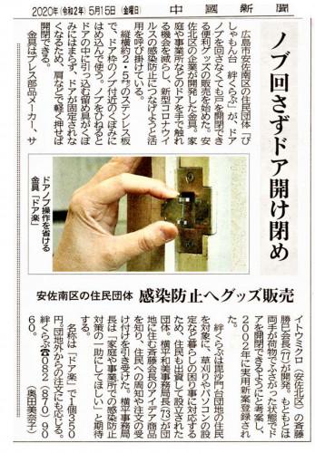 20200515ドア楽中国新聞記事.png