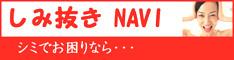 1-left-banna-shimi-navi-ura.jpg