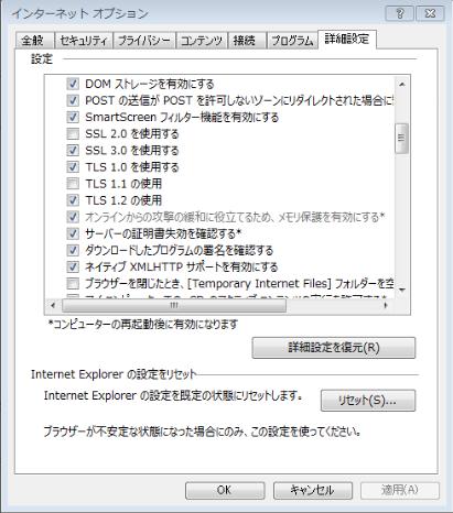インターネットオプション画面