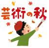 text_geijyutsunoaki.png