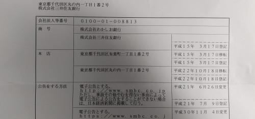 wakashio1.jpg