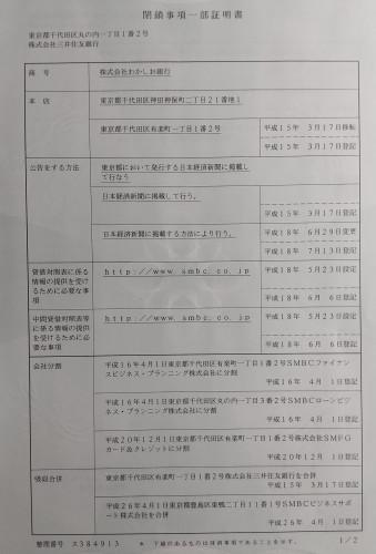 wakashio2.jpg