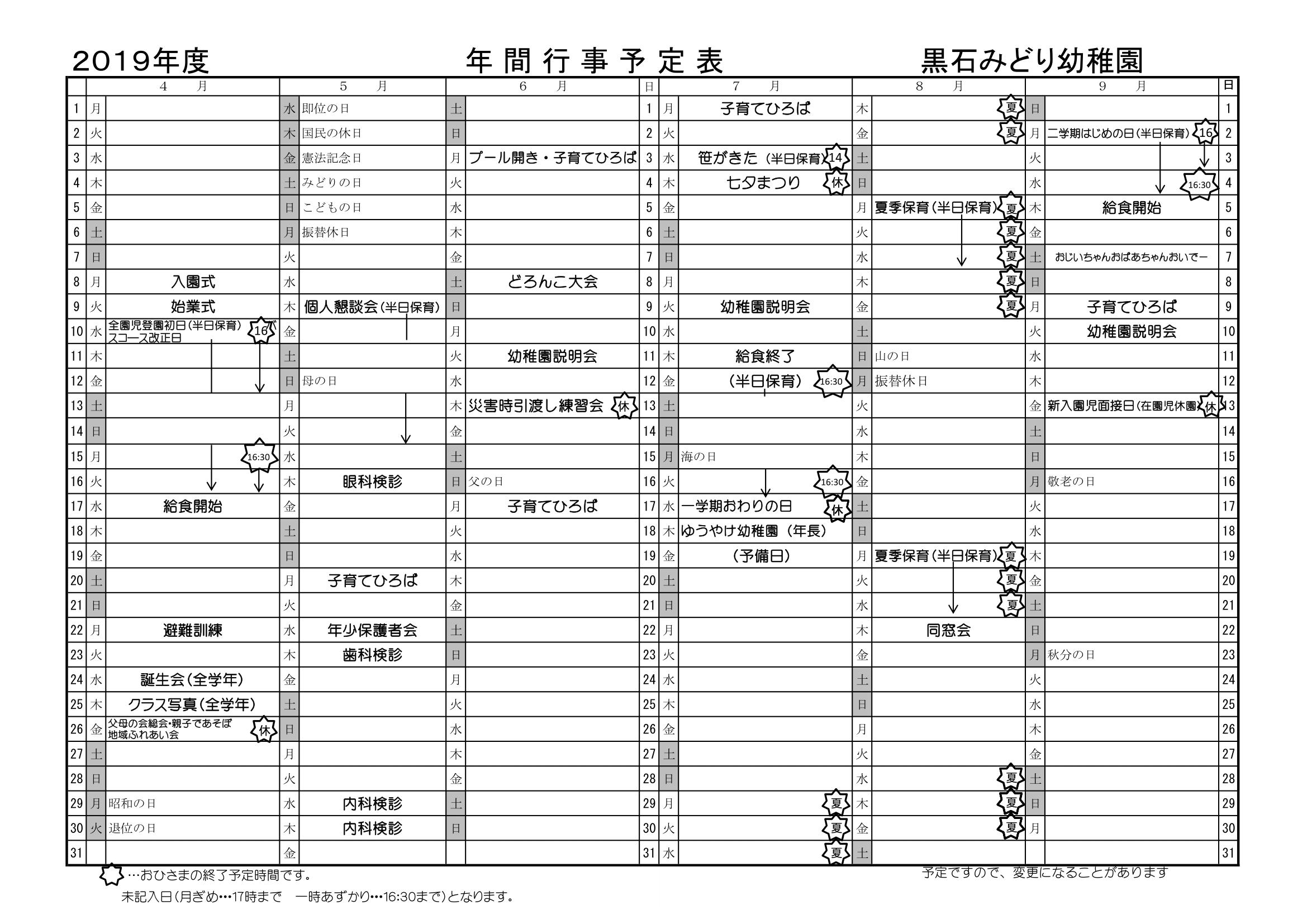 年間予定表-1.png