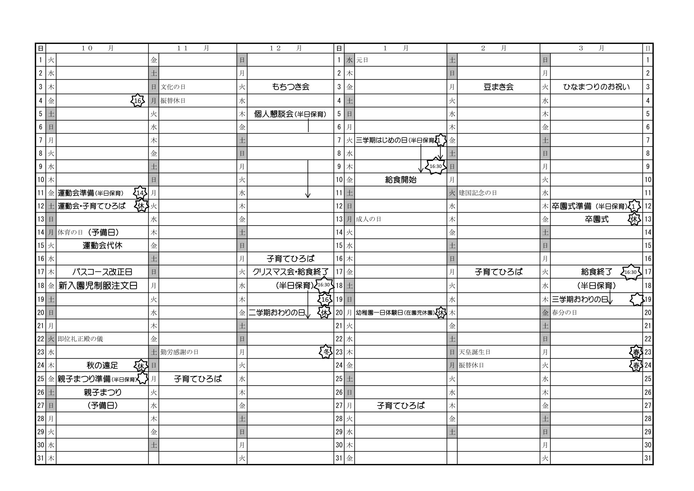 年間予定表-2.png
