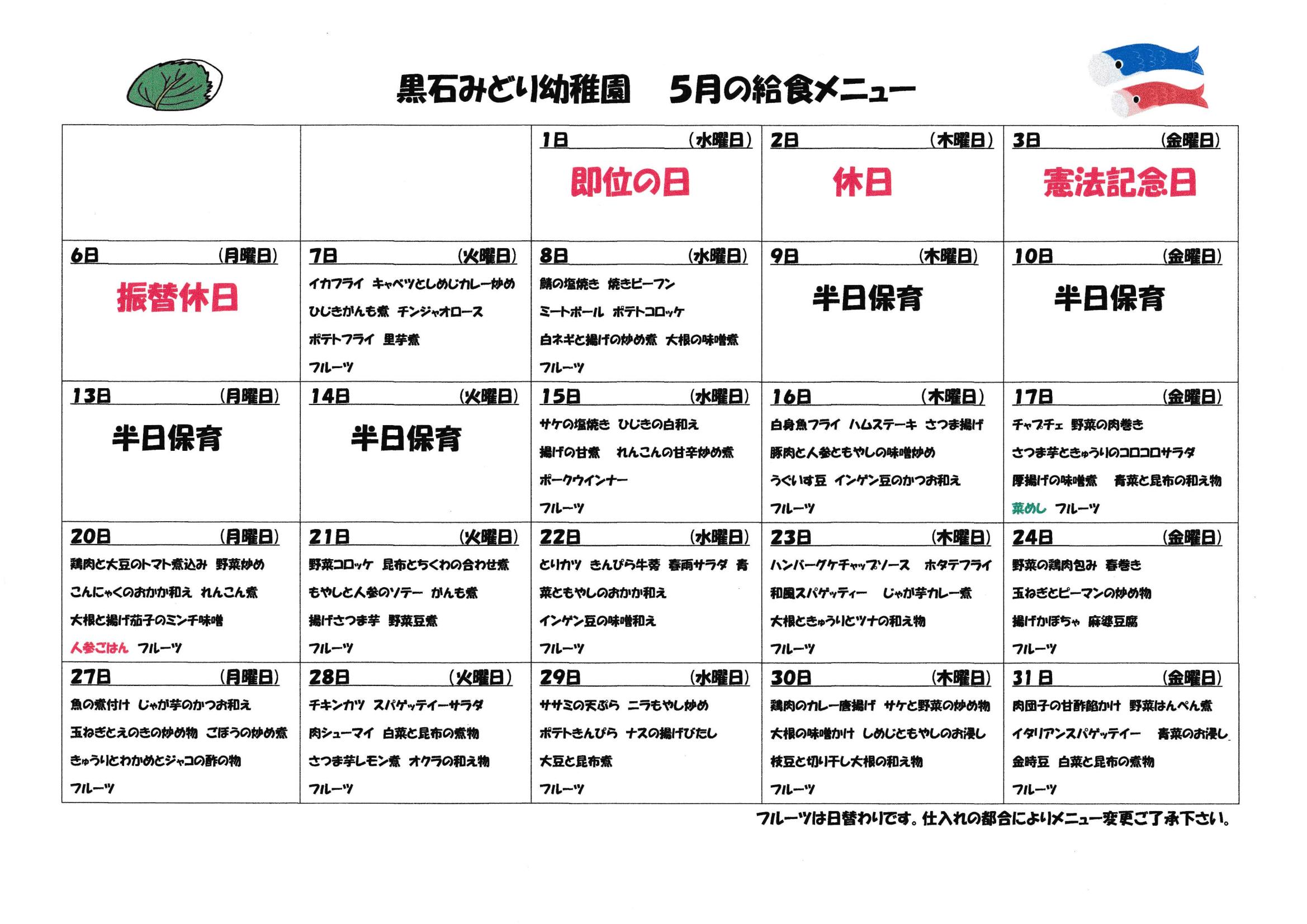 5がつおべんとう-1.png