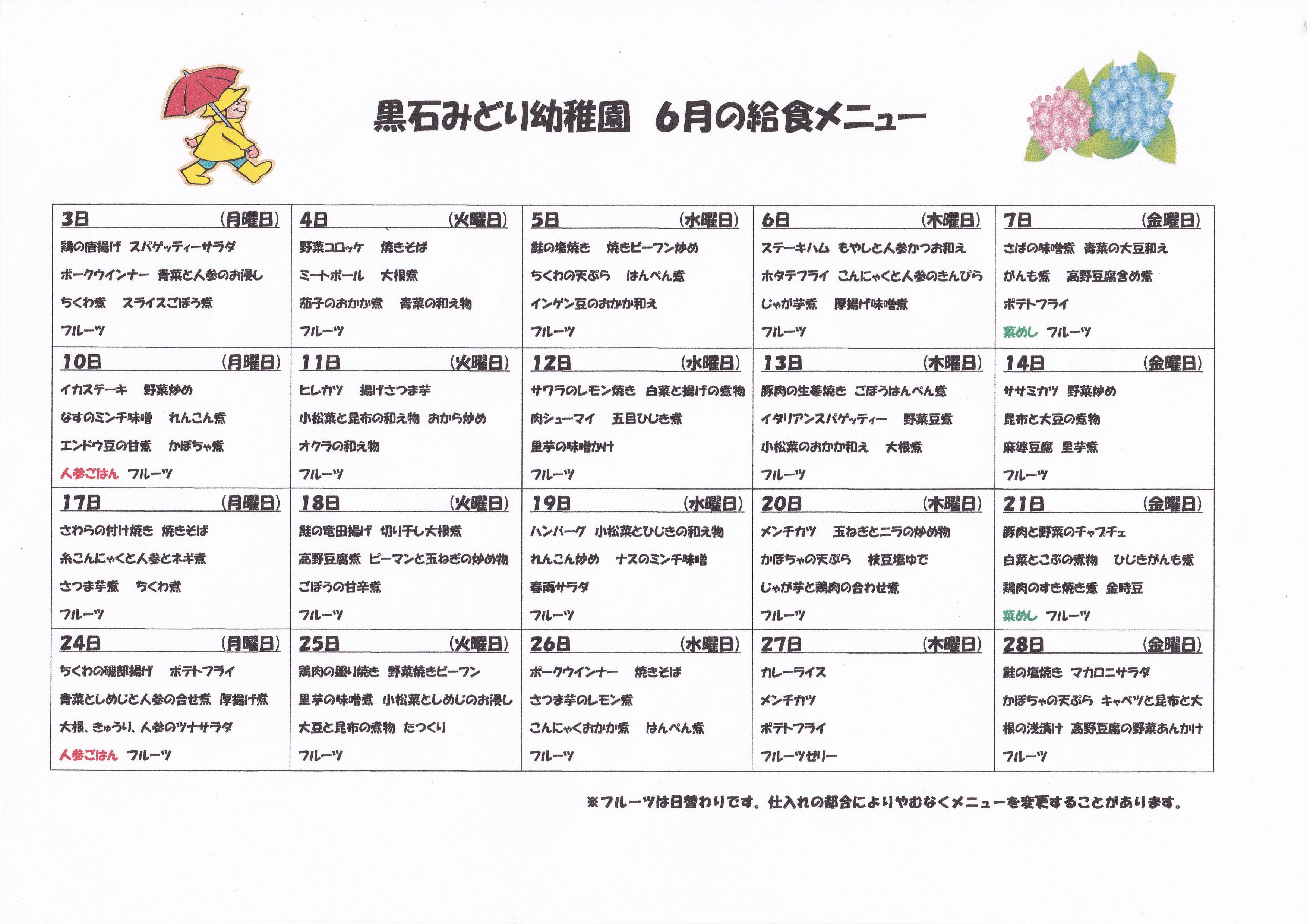 6月給食メニュー.JPG