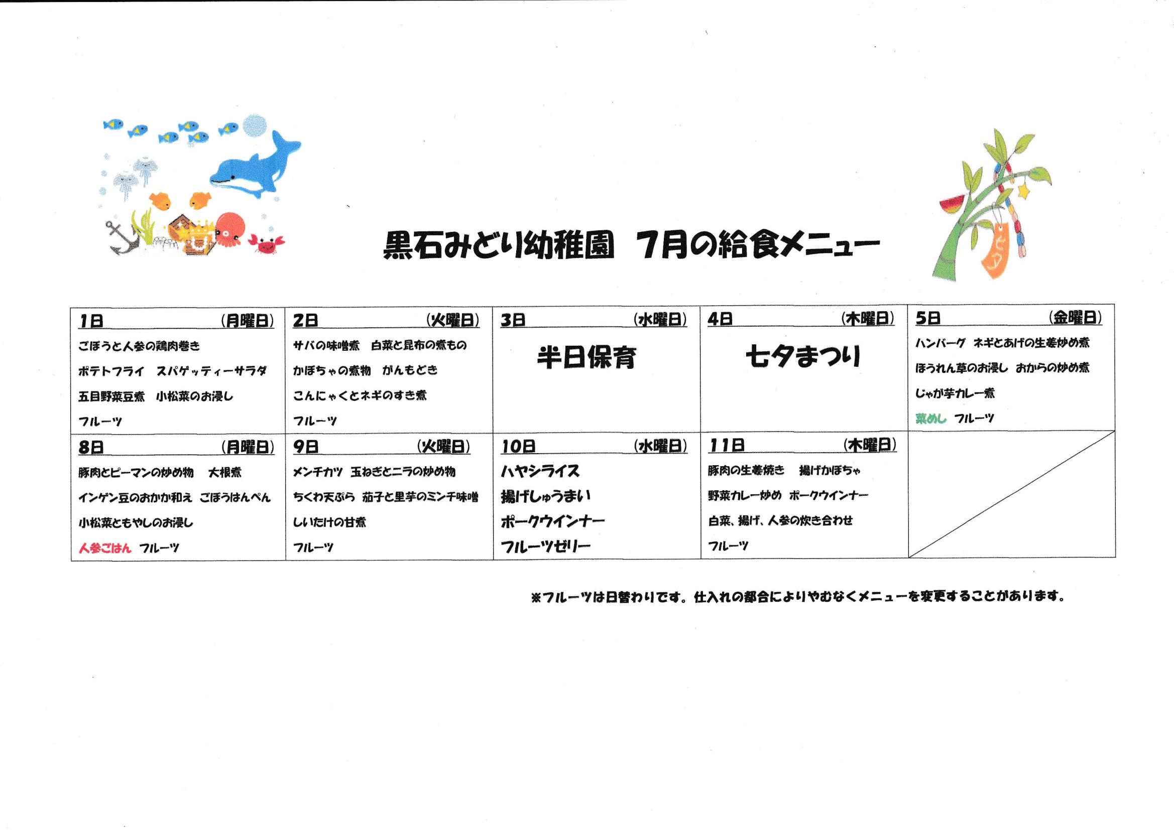 7月給食メニュー.png