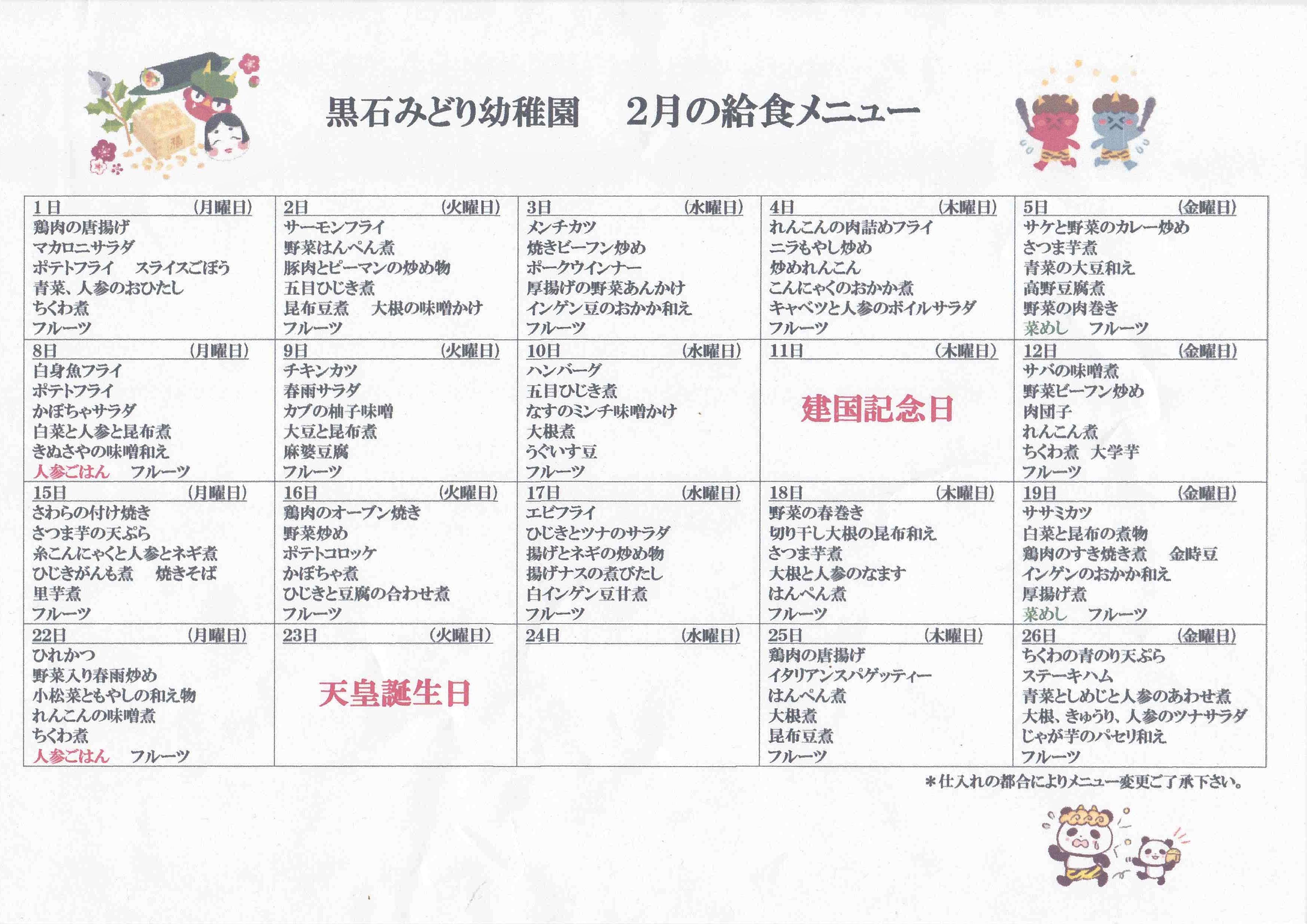 黒石みどり2021年2月給食メニュー.jpeg