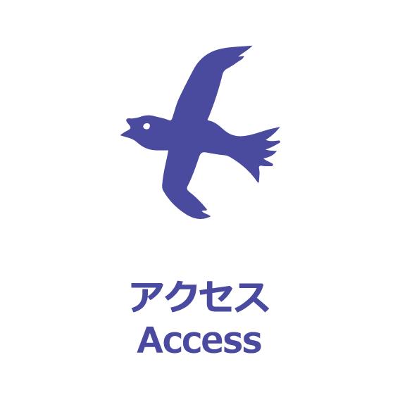 アクセス.png