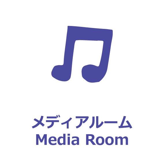メディアルーム.png