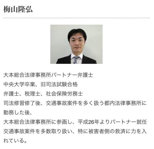 梅山弁護士 写真.jpeg
