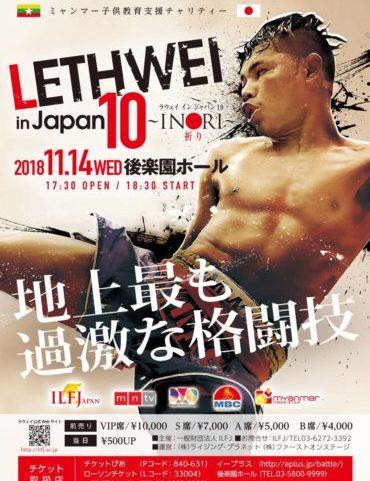lethwei10-e1539135313340.jpg