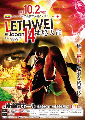 a2_lethwei14_pos.jpg