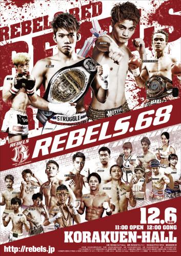poster_rebels68.jpg