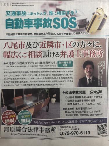 産経新聞 河原秀樹 1.jpg