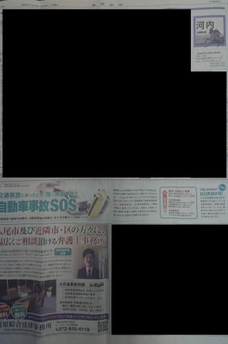 産経新聞 河原秀樹 5.jpg