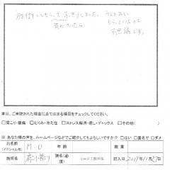 v81お客様の言葉.jpg