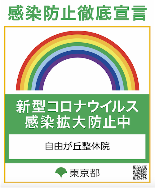 東京都コロナ対策.png
