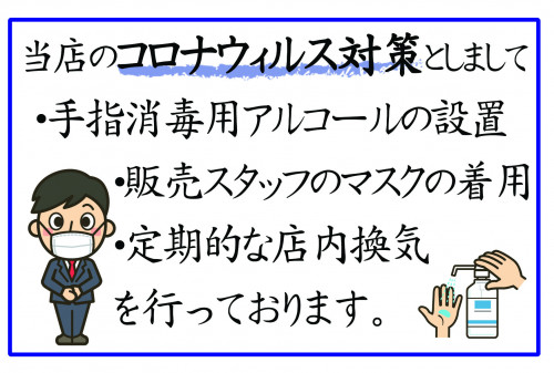コロナのPOP.jpg