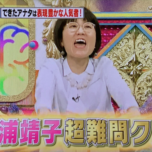 潜在能力テスト 光浦靖子 衣装 ネックレス アクセサリー niconeru jewelry clayjewel