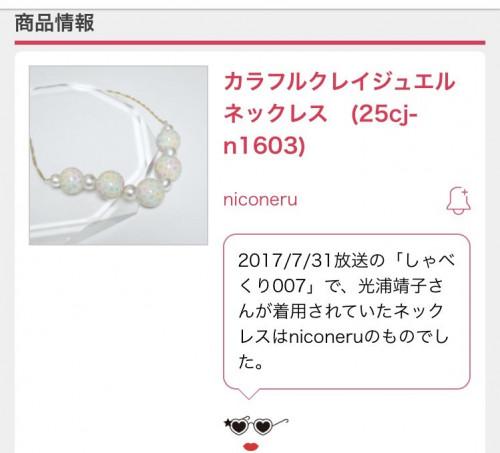 しゃべくり007 光浦靖子 衣装デザイン アクセサリー ネックレス niconeru jewelry clayjewel