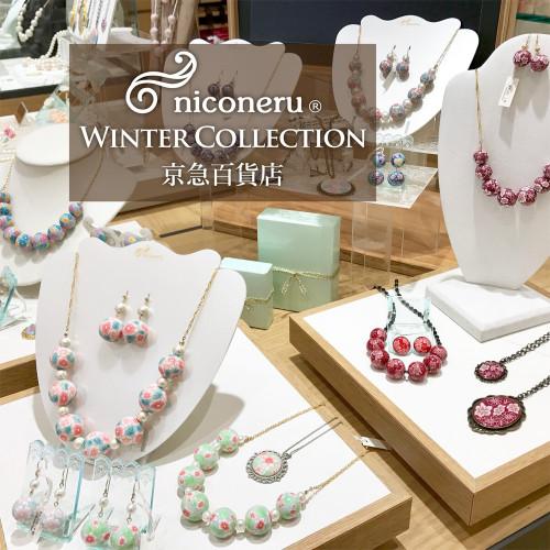 niconeru ニコネル ジュエリー アクセサリー 販売 店 京急上大岡