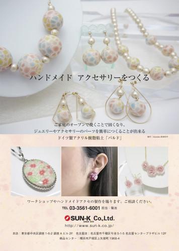 日本ファッション協会 協賛協力 アクセサリー niconeru ニコネル