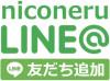 niconeru LINE@ 友だち追加