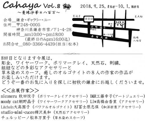 Cahaya 鎌倉ギャラリー アクセサリー展示販売会
