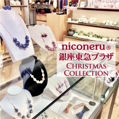東急プラザ銀座 POPUP アクセサリー販売 niconeru 二コネル クレイジュエル