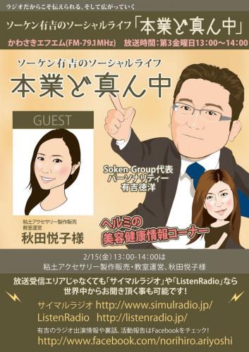 かわさきFM ラジオ出演 ニコネル クレイジュエル 秋田悦子 ポリマークレイアクセサリー